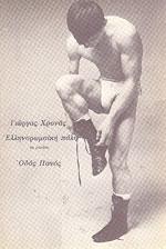 ΕΛΛΗΝΟΡΩΜΑΪΚΗ ΠΑΛΗ. Πολεμικές τέχνες - Ελληνικές - Ελληνορωμαική