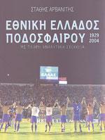 ΕΘΝΙΚΗ ΕΛΛΑΔΟΣ ΠΟΔΟΣΦΑΙΡΟΥ 1929-2004. Αθλήματα - Ποδόσφαιρο - Ιστορικά