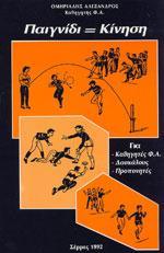ΠΑΙΧΝΙΔΙ=ΚΙΝΗΣΗ. Παιδαγωγικά παιχνίδια - Κινητικά - Αθλητικά παιδαγωγικά