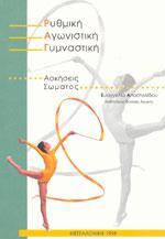 ΡΥΘΜΙΚΗ ΑΓΩΝΙΣΤΙΚΗ ΓΥΜΝΑΣΤΙΚΗ. Αθλήματα - Ενόργανη - Ρυθμική - Ρυθμική