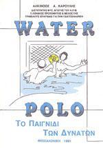 WATER POLO Το παιχνίδι των δυνατών. Υδάτινα σπορ - Υδατοσφαίριση -