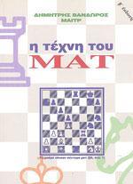 Η ΤΕΧΝΗ ΤΟΥ ΜΑΤ. Παιδαγωγικά παιχνίδια - Επιτραπέζια παιχνίδια - Σκάκι