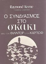Ο ΣΥΝΔΥΑΣΜΟΣ ΣΤΟ ΣΚΑΚΙ. Παιδαγωγικά παιχνίδια - Επιτραπέζια παιχνίδια - Σκάκι