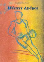 ΑΘΕΑΤΟΙ ΔΡΟΜΟΙ. Αθλήματα - Μπάσκετ - Βιογραφίες - Ιστορικά