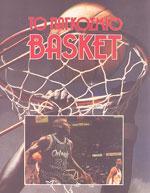 ΤΟ ΠΑΓΚΟΣΜΙΟ ΜΠΑΣΚΕΤ 1+2+3 ΤΟΜΟΙ. Αθλήματα - Μπάσκετ - Βιογραφίες - Ιστορικά