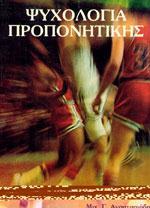 ΨΥΧΟΛΟΓΙΑ ΠΡΟΠΟΝΗΤΙΚΗΣ ΜΠΑΣΚΕΤ. Αθλήματα - Μπάσκετ - Προπονητική - Φυσική Κατάσταση