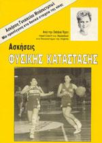 ΑΣΚΗΣΕΙΣ ΦΥΣΙΚΗΣ ΚΑΤΑΣΤΑΣΗΣ. Αθλήματα - Μπάσκετ - Ασκήσεις - Παιχνίδια