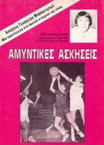 ΑΜΥΝΤΙΚΕΣ ΑΣΚΗΣΕΙΣ (ΜΠΑΣΚΕΤ). Αθλήματα - Μπάσκετ - Ασκήσεις - Παιχνίδια