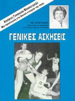 ΓΕΝΙΚΕΣ ΑΣΚΗΣΕΙΣ. Αθλήματα - Μπάσκετ - Ασκήσεις - Παιχνίδια