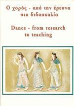 Ο ΧΟΡΟΣ ΑΠΟ ΤΗΝ ΕΡΕΥΝΑ ΣΤΗ ΔΙΔΑΣΚΑΛΙΑ. Χορός - Παραδοσιακός - Διδασκαλία
