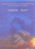 ΤΣΙΦΤΕ-ΤΕΛΙ. Χορός - Παραδοσιακός - Διδασκαλία