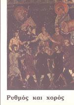 ΡΥΘΜΟΣ ΚΑΙ ΧΟΡΟΣ. Χορός - Παραδοσιακός - Έρευνα - Ιστορία