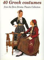 40 ΕΛΛΗΝΙΚΕΣ ΦΟΡΕΣΙΕΣ. Χορός - Παραδοσιακός - Παραδοσιακές φορεσιές