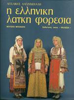 Η ΕΛΛΗΝΙΚΗ ΛΑΙΚΗ ΦΟΡΕΣΙΑ  Ι. Χορός - Παραδοσιακός - Παραδοσιακές φορεσιές