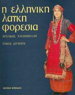 Η ΕΛΛΗΝΙΚΗ ΛΑΙΚΗ ΦΟΡΕΣΙΑ  ΙΙ. Χορός - Παραδοσιακός - Παραδοσιακές φορεσιές