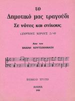 ΤΟ ΔΗΜΟΤΙΚΟ ΜΑΣ ΤΡΑΓΟΥΔΙ ΣΥΡΤΟΙ ΧΟΡΟΙ. Χορός - Παραδοσιακός - Έρευνα - Ιστορία