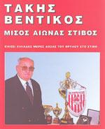 ΜΙΣΟΣ ΑΙΩΝΑΣ ΣΤΙΒΟΣ ΤΑΚΗΣ ΒΕΝΤΙΚΟΣ. Αθλήματα - Στίβος - Ιστορία - Ομάδες