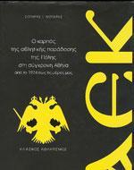 ΑΕΚ Ο ΚΑΡΠΟΣ ΤΗΣ ΑΘΛΗΤΙΚΗΣ ΠΑΡΑΔΟΣΗΣ ΤΗΣ ΠΟΛΗΣ ΣΤΗ ΣΥΓΧΡΟΝΗ ΑΘΗΝΑ. Αθλήματα - Στίβος - Ιστορία - Ομάδες
