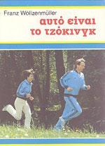 ΑΥΤΟ ΕΙΝΑΙ ΤΟ ΤΖΟΚΙΝΓΚ. Fitness - Ασκήσεις φυσικής κατάστασης -