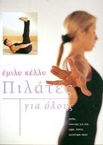 ΠΙΛΑΤΕΣ ΓΙΑ ΟΛΟΥΣ. Pilates - Yoga - Pilates - Mat Workout