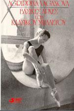 ΒΑΣΙΚΕΣ ΑΡΧΕΣ ΤΟΥ ΚΛΑΣΙΚΟΥ ΜΠΑΛΕΤΟΥ. Χορός - Μπαλέτο -