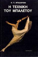 Η ΤΕΧΝΙΚΗ ΤΟΥ ΜΠΑΛΕΤΟΥ. Χορός - Μπαλέτο - Διδασκαλία
