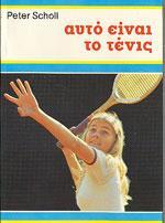 ΑΥΤΟ ΕΙΝΑΙ ΤΟ ΤΕΝΙΣ. Αθλήματα - Τέννις - Squash - Τέννις