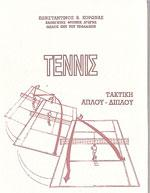 ΤΕΝΝΙΣ ΤΑΚΤΙΚΗ ΑΠΛΟΥ ΔΙΠΛΟΥ. Αθλήματα - Τέννις - Squash - Τέννις