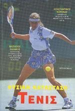 ΦΥΣΙΚΗ ΚΑΤΑΣΤΑΣΗ ΣΤΟ ΤΕΝΙΣ. Αθλήματα - Τέννις - Squash - Τέννις