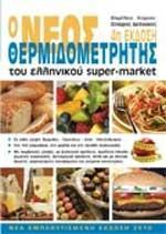 Ο ΝΕΟΣ ΘΕΡΜΙΔΟΜΕΤΡΗΤΗΣ ΤΟΥ ΕΛΛΗΝΙΚΟΥ SUPER-MARKET. Διατροφή - Αδυνάτισμα -