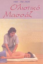 ΟΛΙΣΤΙΚΟ ΜΑΣΣΑΖ. Φυσιοθεραπεία - Μασάζ - Μάλαξη -