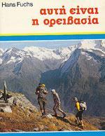 ΑΥΤΗ ΕΙΝΑΙ Η ΟΡΕΙΒΑΣΙΑ. Υπαίθρια σπορ - Ορειβασία - Τεχνική