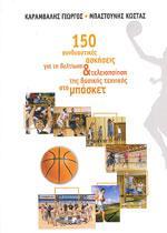 150 ΣΥΝΔΥΑΣΤΙΚΕΣ ΑΣΚΗΣΕΙΣ ΓΙΑ ΤΗ ΒΕΛΤΙΩΣΗ & ΤΕΛΕΙΟΠΟΙΗΣΗ ΤΗΣ ΒΑΣΙΚΗΣ ΤΕΧΝΙΚΗΣ ΣΤΟ ΜΠΑΣΚΕΤ. Αθλήματα - Μπάσκετ - Τακτική Τεχνική