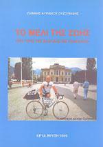 """ΤΟ ΜΕΛΙ ΤΗΣ ΖΩΗΣ """"ΕΞΙ ΓΥΡΟΙ ΜΕ ΠΟΔΗΛΑΤΟ"""". Αθλήματα - Ποδηλασία - Ποδηλασία"""