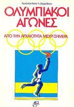 ΟΛΥΜΠΙΑΚΟΙ ΑΓΩΝΕΣ ΑΠΟ ΤΗΝ ΑΡΧΑΙΟΤΗΤΑ ΜΕΧΡΙ ΣΗΜΕΡΑ. Αθλητικές επιστήμες - Ιστορία - Φιλοσοφία - Ολυμπιακοί αγώνες