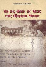 ΑΠΟ ΤΟΥΣ ΑΘΛΗΤΕΣ ΤΗΣ ΑΛΤΕΩΣ ΣΤΟΥΣ ΑΘΛΟΦΟΡΟΥΣ ΜΑΡΤΥΡΕΣ. Αθλητικές επιστήμες - Ιστορία - Φιλοσοφία - Ολυμπιακοί αγώνες
