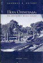 ΠΟΙΑ ΟΛΥΜΠΙΑΔΑ; ΤΟ ΧΡΟΝΙΚΟ ΜΙΑΣ ΙΔΕΑΣ. Αθλητικές επιστήμες - Ιστορία - Φιλοσοφία - Ολυμπιακοί αγώνες