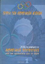ΙΣΤΟΡΙΑ ΤΩΝ ΟΛΥΜΠΙΑΚΩΝ ΑΓΩΝΩΝ ΕΙΚΟΝΟΓΡΑΦΗΜΕΝΕΣ ΟΛΥΜΠΙΑΚΕΣ ΠΕΡΙΠΕΤΕΙΕΣ ΑΠΟ ΤΗΝ ΑΡΧΑΙΟΤΗΤΑ ΕΩΣ ΤΟ 1924. Αθλητικές επιστήμες - Ιστορία - Φιλοσοφία - Ολυμπιακοί αγώνες