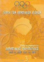 ΙΣΤΟΡΙΑ ΤΩΝ ΟΛΥΜΠΙΑΚΩΝ ΑΓΩΝΩΝ ΕΙΚΟΝΟΓΡΑΦΗΜΕΝΕΣ ΟΛΥΜΠΙΑΚΕΣ ΠΕΡΙΠΕΤΕΙΕΣ ΑΠΟ ΤΟ 1960 ΕΩΣ ΤΟ 1976 ΤΕΥΧΟΣ. Αθλητικές επιστήμες - Ιστορία - Φιλοσοφία - Ολυμπιακοί αγώνες