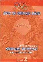ΙΣΤΟΡΙΑ ΤΩΝ ΟΛΥΜΠΙΑΚΩΝ ΑΓΩΝΩΝ ΕΙΚΟΝΟΓΡΑΦΗΜΕΝΕΣ ΟΛΥΜΠΙΑΚΕΣ ΠΕΡΙΠΕΤΕΙΕΣ ΑΠΟ ΤΟ 1928 ΕΩΣ ΤΟ 1956 ΤΕΥΧΟΣ. Αθλητικές επιστήμες - Ιστορία - Φιλοσοφία - Ολυμπιακοί αγώνες