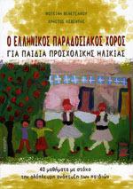 Ο ΕΛΛΗΝΙΚΟΣ ΠΑΡΑΔΟΣΙΑΚΟΣ ΧΟΡΟΣ ΓΙΑ ΠΑΙΔΙΑ ΠΡΟΣΧΟΛΙΚΗΣ ΗΛΙΚΙΑΣ. Χορός - Παραδοσιακός - Διδασκαλία