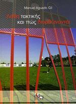 ΛΑΘΗ ΤΑΚΤΙΚΗΣ ΚΑΙ ΠΩΣ ΔΙΟΡΘΩΝΟΝΤΑΙ. Αθλήματα - Ποδόσφαιρο - Τακτική - Τεχνική