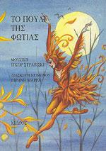 ΤΟ ΠΟΥΛΙ ΤΗΣ ΦΩΤΙΑΣ [βιβλίο+ CD]. Χορός - Μπαλέτο - Παιδικά
