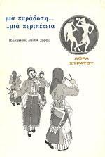 ΜΙΑ ΠΑΡΑΔΟΣΗ...ΜΙΑ ΠΕΡΙΠΕΤΕΙΑ. Χορός - Παραδοσιακός - Έρευνα - Ιστορία