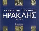 ΗΡΑΚΛΗΣ ΓΥΜΝΑΣΤΙΚΟΣ ΣΥΛΛΟΓΟΣ 1908-2003 (80 χρόνια). Αθλήματα - Στίβος - Ιστορία - Ομάδες