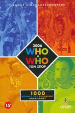 2006 WHO IS WHO ΤΩΝ ΣΠΟΡ. Αθλήματα - -