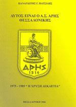 ΑΥΤΟΣ ΕΙΝΑΙ Ο Α.Σ. ΑΡΗΣ ΘΕΣΣΑΛΟΝΙΚΗΣ. Αθλήματα - Στίβος - Ιστορία - Ομάδες