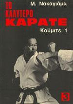ΤΟ ΚΑΛΥΤΕΡΟ ΚΑΡΑΤΕ 3: ΚΟΥΜΙΤΕ 1. Πολεμικές τέχνες - Κινέζικες - Karate