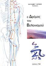 Ο ΔΡΟΜΟΣ ΤΟΥ ΒΕΛΟΝΙΣΜΟΥ. Φυσιοθεραπεία - Εναλλακτικές θεραπείες - Βελονισμός