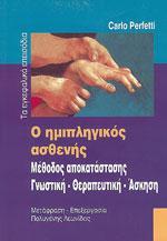 Ο ΗΜΙΠΛΗΓΙΚΟΣ ΑΣΘΕΝΗΣ ΜΕΘΟΔΟΣ ΑΠΟΚΑΤΑΣΤΑΣΗΣ ΓΝΩΣΤΙΚΗ- ΘΕΡΑΠΕΥΤΙΚΗ ΑΣΚΗΣΗ. Φυσιοθεραπεία - Αποκατάσταση -